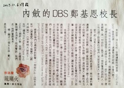 DBS鄭基恩校長。徐詠璇,信報