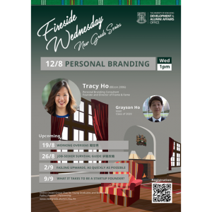 Fireside Wed for New Grads - #1 Personal Branding (August 12)