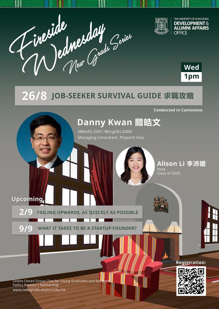 Fireside Wed for New Grads - #3 Job-Seeker Survival Guide 求職攻略 (August 26)