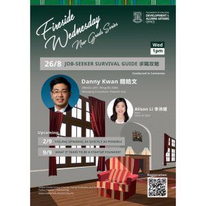 Fireside Wed for New Grads - #3 Job-Seeker Survival Guide 求職攻略 (August 26)