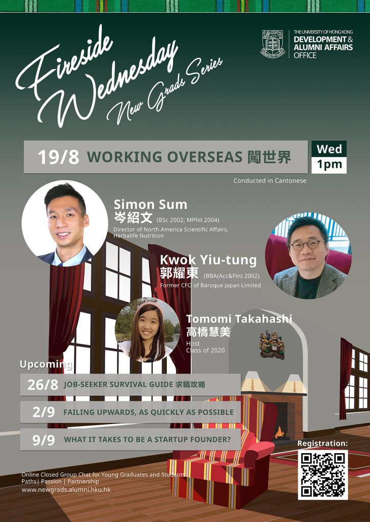 Fireside Wed for New Grads - #2 Working Overseas 闖世界 (August 19)